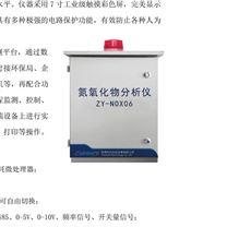 在线氮氧化物分析仪