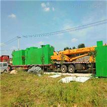 35m3/d地埋式一体化污水处理成套设备