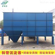 供應斜板沉澱器