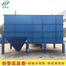 斜板沉淀器印染污水处理设备
