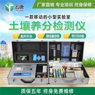 YT-TRC土壤微量元素检测仪