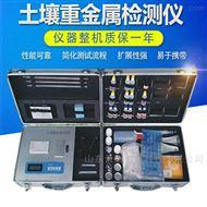 YT-ZJA土壤重金属检测仪报价