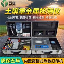 土壤重金屬檢測betway必威手機版官網