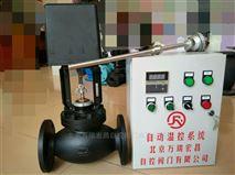 北京電動溫度控製閥廠家價格,溫控閥原理
