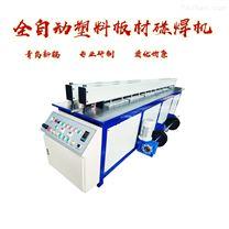 塑料板材对焊机 塑料PP板拼板机 卷板碰焊机