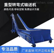 厂家定制输送机 工业输送 中型转弯式