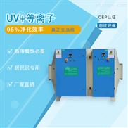 工业有机废气处理设备光氧uv光解净化器