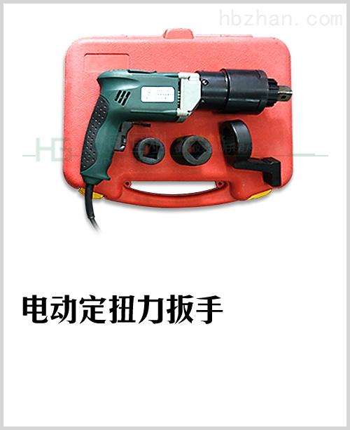 工地专用可调式电动定扭矩扳手价格