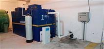 广安生活污水处理装置