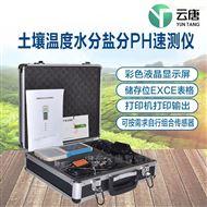 YT-TPH土壤酸碱度速测仪-ph土壤测试仪