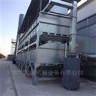 hc-20190628喷漆房催化燃烧废气处理设备