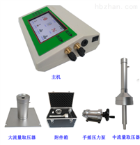 LB-2010J系列压力流量校准仪