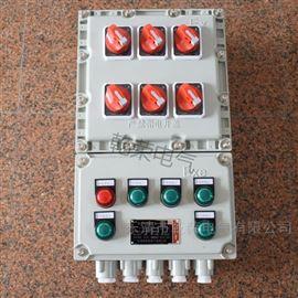BXM防爆动力配电箱