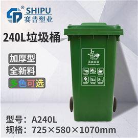 240L240L环卫垃圾桶