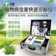 YT-BH植物病害快速诊断仪