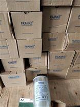 法兰克FRANKE电容器