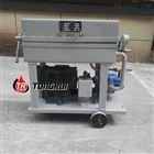抗磨液压油小型滤油机 板框加压过滤设备