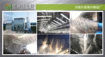 CXJ-W35大理迪庆搅拌站石料厂喷淋喷雾设备安装