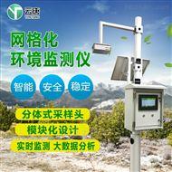 YT-QX空气质量检测站