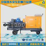 城市防汛排水移动泵车