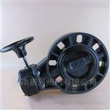 D371X-10UUPVC蝶阀蜗轮对夹式塑料蝶阀