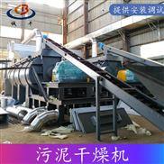 污泥干燥机