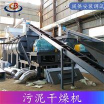 汙泥幹燥機
