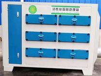 废气过滤抽屉式活性炭吸附箱