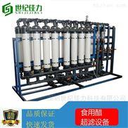 食用醋超滤装置工厂直销超滤膜分离设备系统