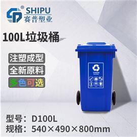 100L100L移动垃圾桶SHIPU塑料果皮箱