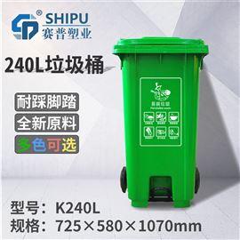 240L脚踏垃圾桶 环卫专用垃圾箱