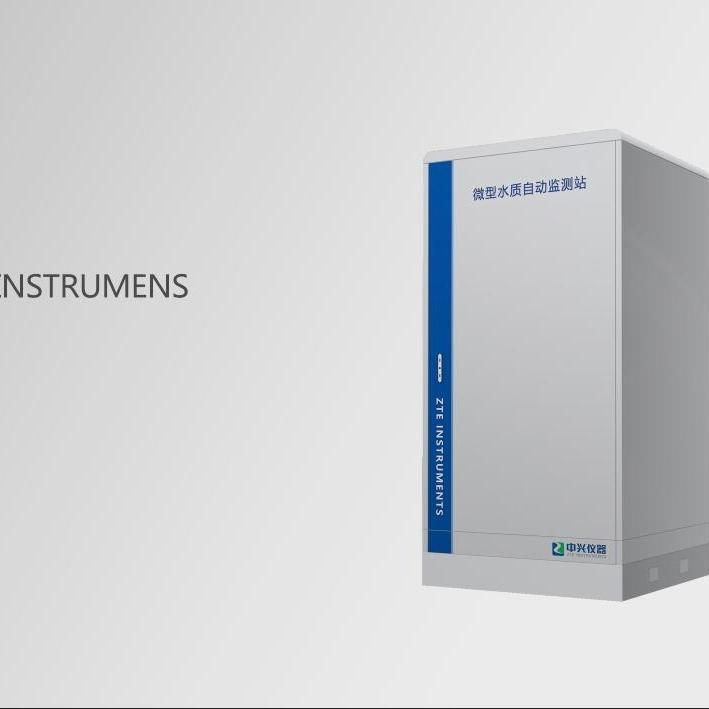 微型水质全自动监测站系统