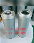 齐全三一SY405挖掘机液压回油滤芯
