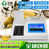 YT-SG12酸价过氧化值检测仪价格