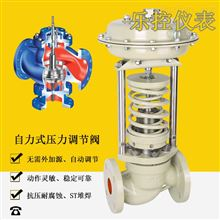 ZZYP-25B蒸汽减压稳压ZZYP-25B自力式壓力調節閥