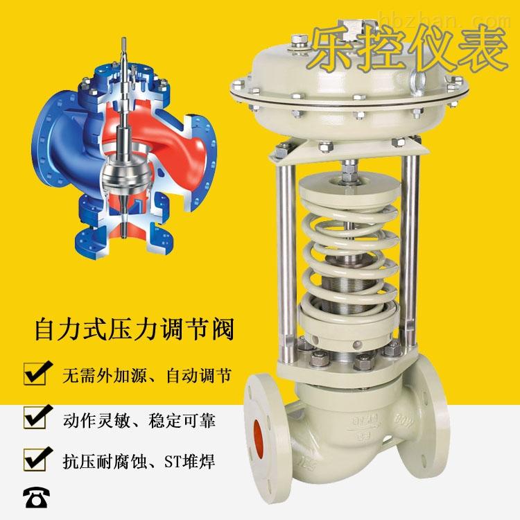 自力式锅炉蒸汽压力控制阀