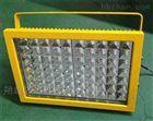 SW8140毕节LED防爆泛光灯 液化气站LED防爆灯80W