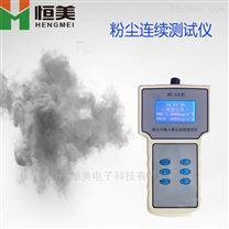 便攜式粉塵濃度連續測試儀廠家