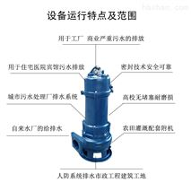 不锈钢潜水排污泵