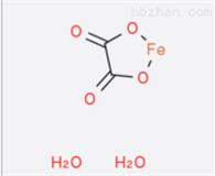 6047-25-2草酸亚铁,二水合物