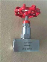 J13W內螺紋截止閥