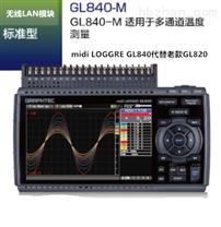 midi LOGGRE GL840多通道温度记录仪