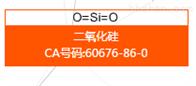 60676-86-0二氧化硅