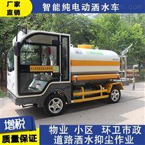 小型电动洒水车 环卫抑尘园林绿化浇水专家