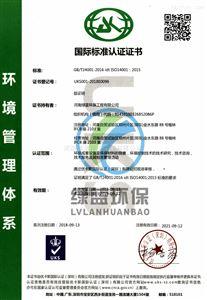 環境管理體係國際標準認證證書