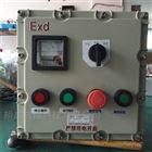 防爆配件/接线箱/控制箱/操作柱/防爆软管