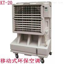 道赫KT-20单冷移动蒸发制冷水冷空调扇
