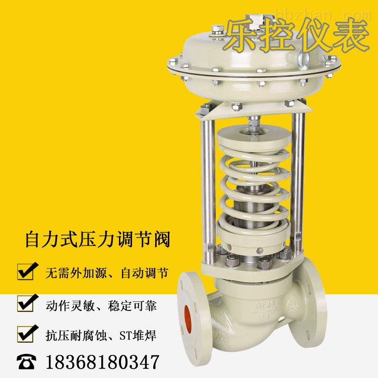 ZZYM-64BW自力式压力调节阀(套筒型)