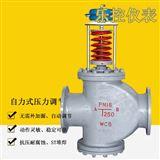 蒸汽減溫減壓型ZZYN自力式雙座壓力調節閥