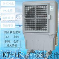 道赫KT-1E 移动蒸发制冷风扇